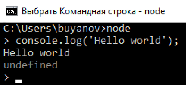 Вывод фразы Hello world! через консоль