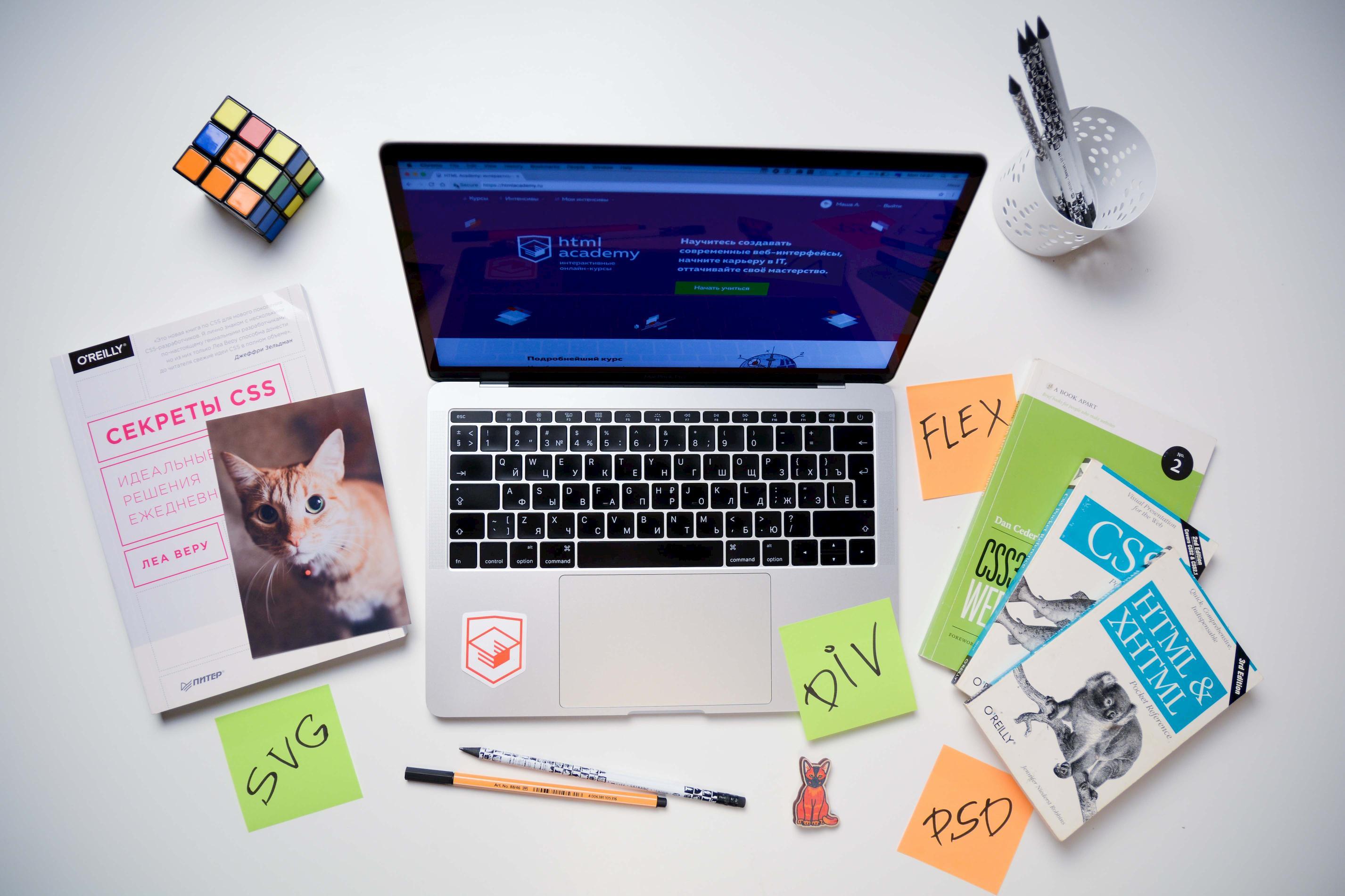 Акселератор HTML Academy