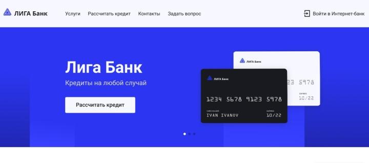 Проект Лига Банк