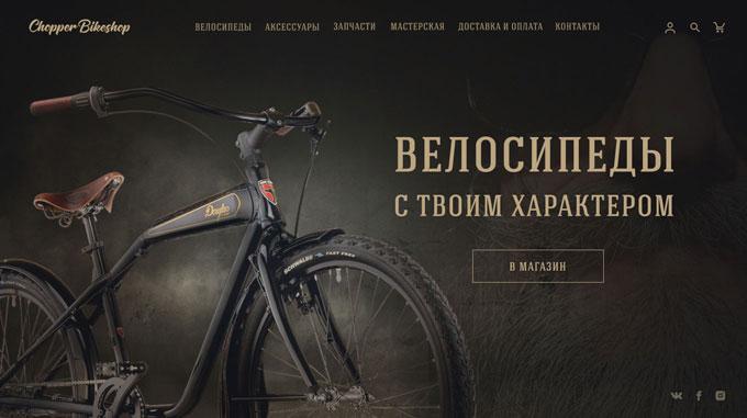 Проект Bike Shop