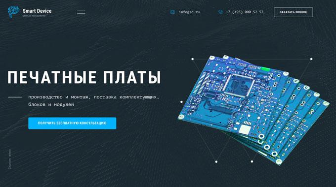 Проект Smart Device