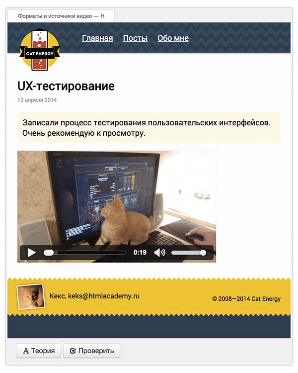 Курс «Знакомство с HTML5»