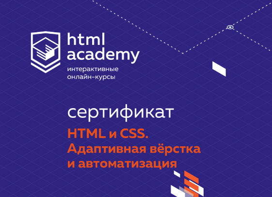 Сертификат онлайн-курса «HTML иCSS. Адаптивная вёрстка иавтоматизация»