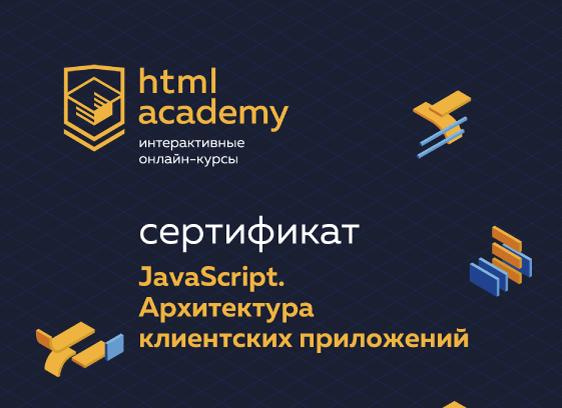 Сертификат онлайн-курса «JavaScript. Архитектура клиентских приложений»