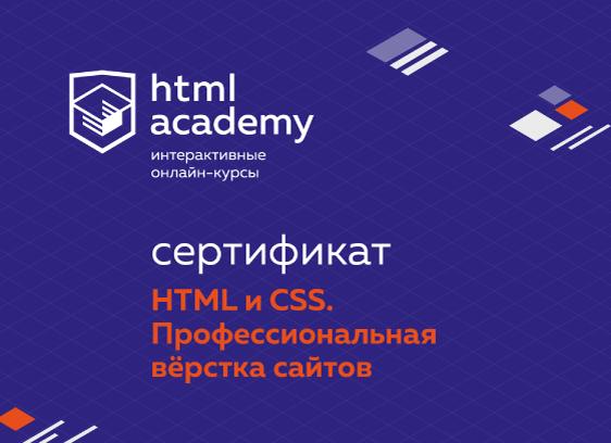 Сертификат интенсива «Профессиональный HTML иCSS, уровень1»