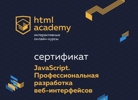 Сертификат онлайн-курса «JavaScript. Профессиональная разработка веб-интерфейсов»