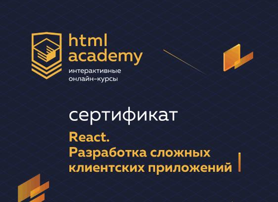 Сертификат онлайн-курса «React. Разработка сложных клиентских приложений»