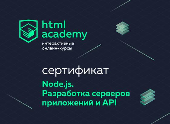 Сертификат онлайн-курса «Node.js. Разработка серверов приложений и API»