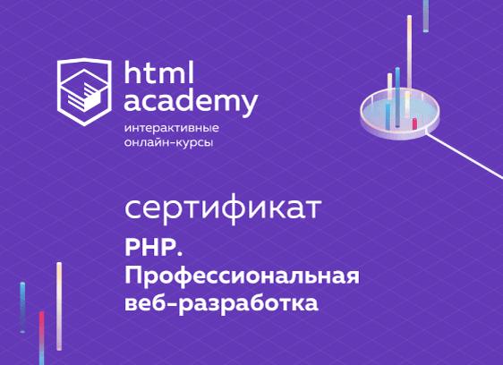 Сертификат онлайн-курса «PHP. Профессиональная веб-разработка»
