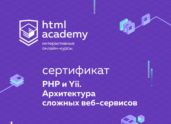 Сертификат онлайн-курса «PHP иYii. Архитектура сложных веб-сервисов»