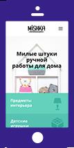 Мобильная версия проекта «Мишка»