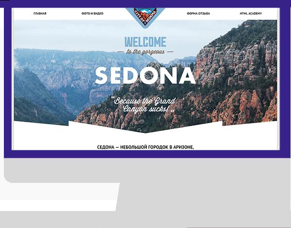 Десктопная версия проекта «Седона»