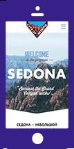 Мобильная версия проекта «Седона»