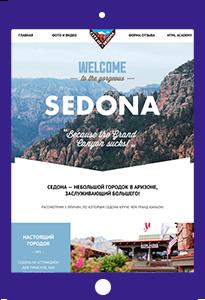 Планшетная версия проекта «Седона»