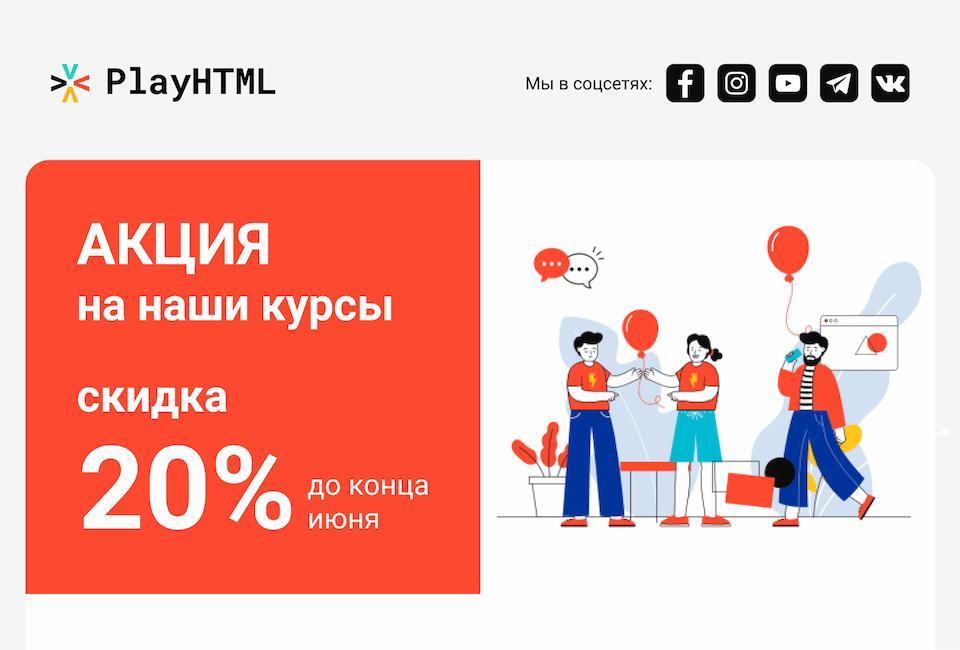 Личный проект «Рассылка онлайн-школы PlayHTML»