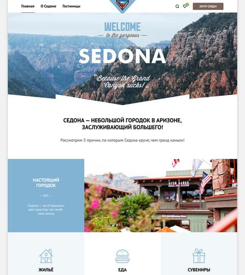 Учебный проект «Седона»