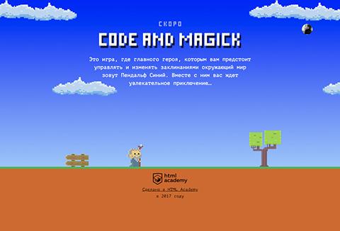 Учебный проект «Код и Магия»