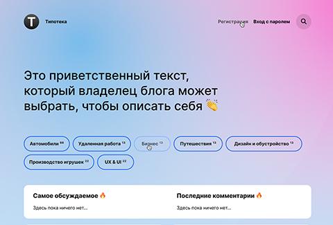 Личный проект «Типотека»