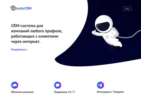 Учебный проект «TurboCRM»