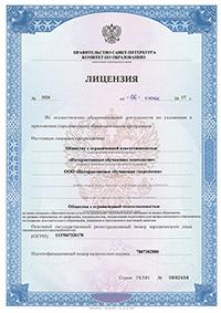 Государственная лицензия № 3026, лицевая сторона