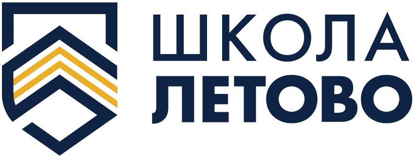 Школа Летово