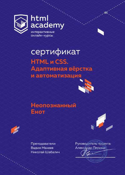 Сертификат профессионального онлайн-курса «HTML и CSS, уровень 2»