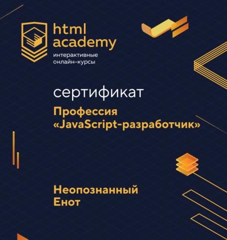 Сертификат профессионального онлайн-курса «Профессия React-разработчик»