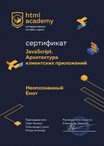 Сертификат профессионального онлайн-курса «JavaScript, уровень 2»