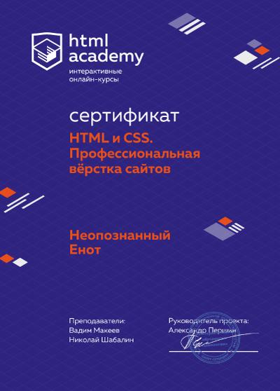 Сертификат профессионального онлайн-курса «HTML и CSS, уровень 1»