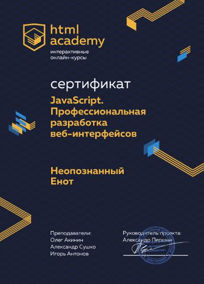 Сертификат профессионального онлайн-курса «JavaScript, уровень 1»