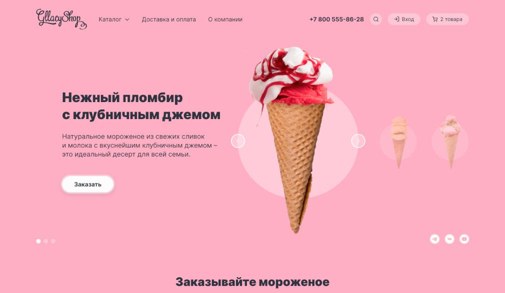 Сайт в розовых тонах
