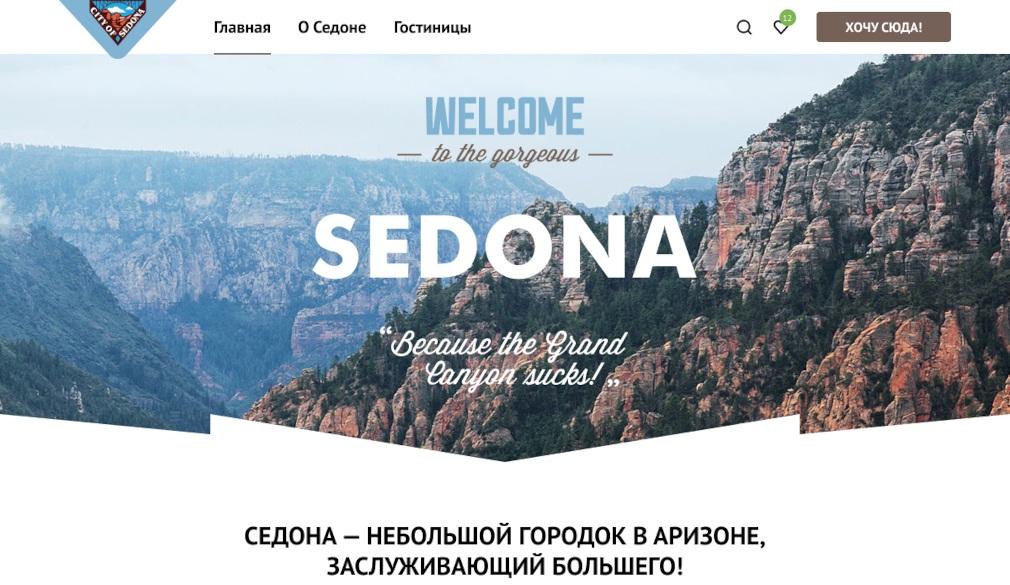 Сайт с фотографией каньона на фоне