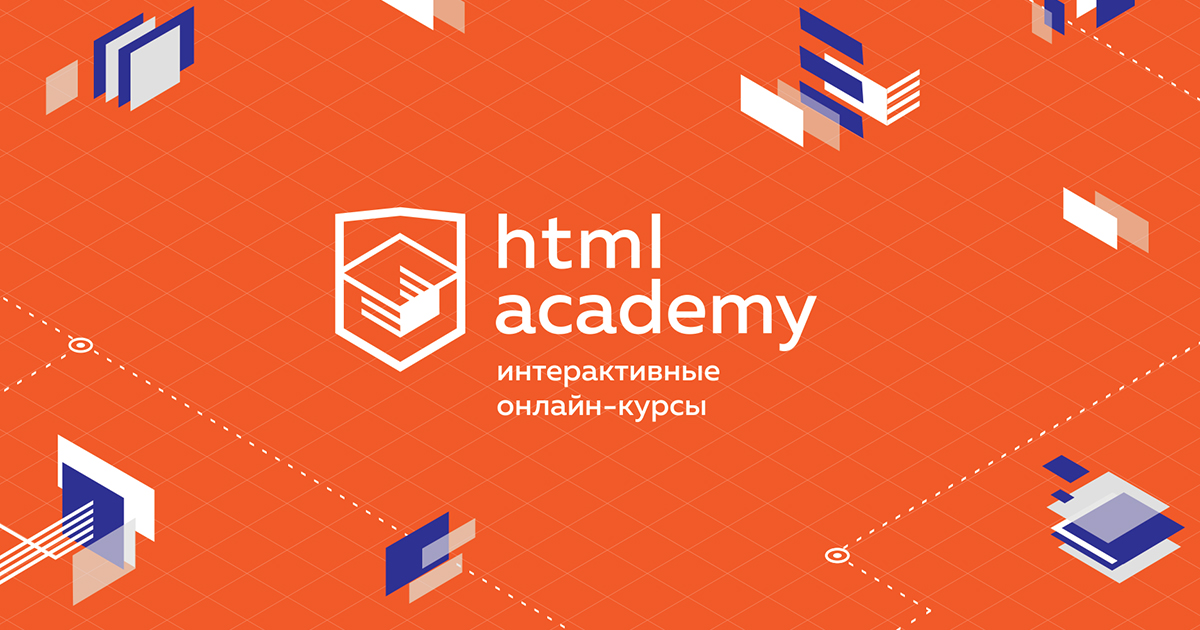 htmlacademy2.png