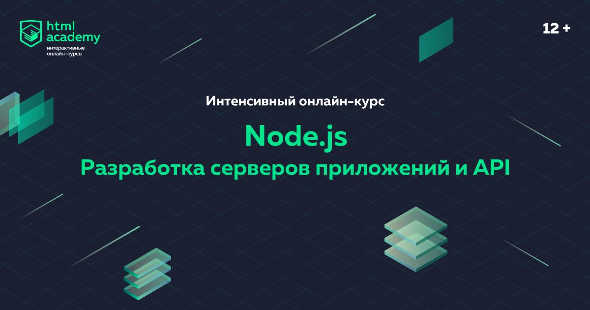 node js html