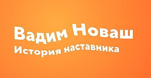 Наставник Вадим Новаш: путь в профессию, советы и инклюзивное образование