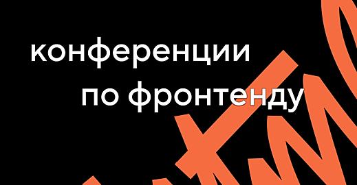 Подборка конференций по веб-разработке в 2021