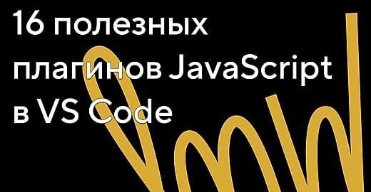 16 полезных плагинов JavaScript в VS Code