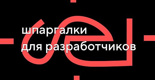 Подборка. 5 шпаргалок для начинающих веб-разработчиков