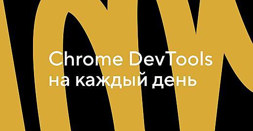 Обзор Chrome DevTools. Решаем основные задачи разработчика