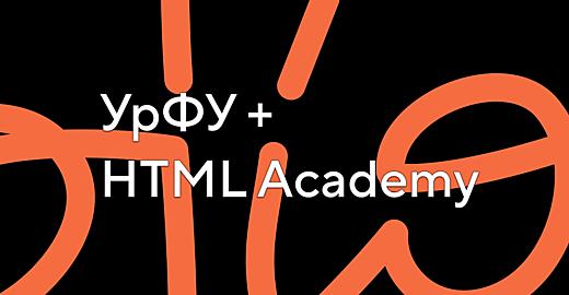 Как студенты УрФУ целый семестр учились в HTML Academy