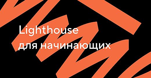 Как оптимизировать сайты с помощью Lighthouse