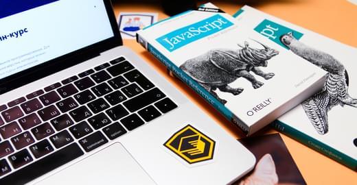 Закончился восьмой онлайн‑курс «JavaScript, уровень 2»