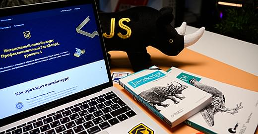 Как прошёл семнадцатый онлайн‑курс «JavaScript, уровень1»
