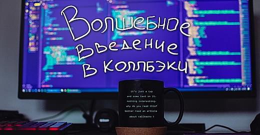 Введение вколлбэк-функции вJavaScript