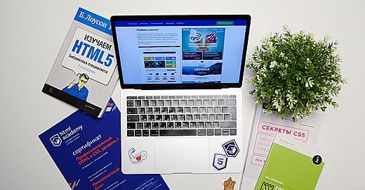 Какпрошёл двадцать шестой онлайн‑курс «HTML иCSS, уровень1»