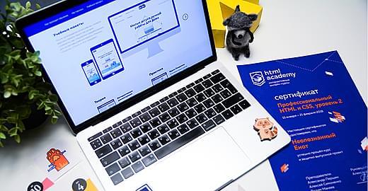 Какпрошёл восемнадцатый онлайн-курс «HTML иCSS, уровень2»