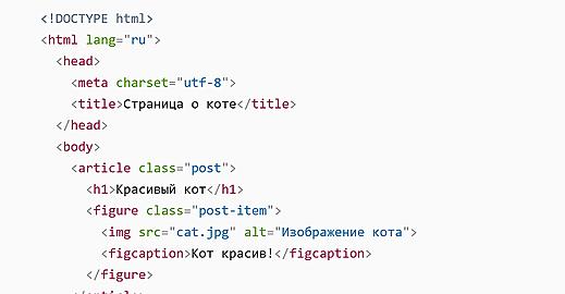 Как писать хороший HTML